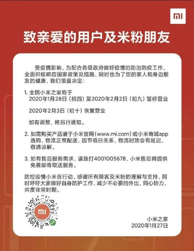 Xiaomi 営業停止