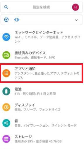 まず「設定」を開き「アプリと通知」を開きます。