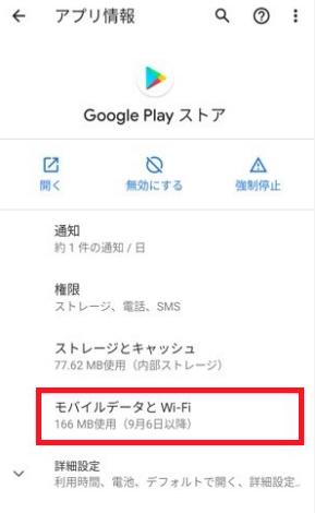 選んだアプリの「モバイルデータとWi-Fi」を選択します。