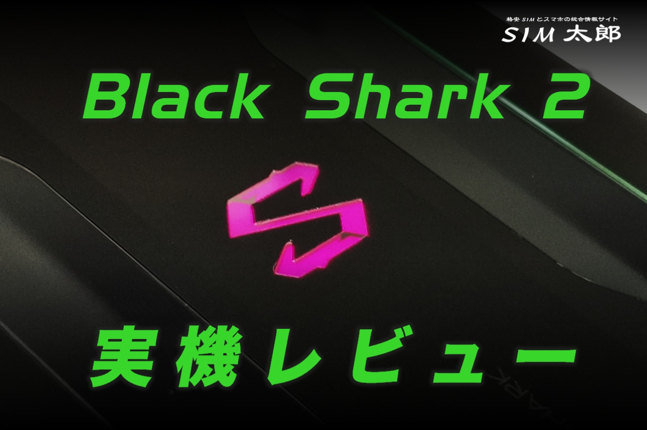 Black Shark 2 実機レビュー