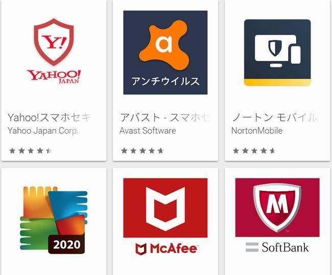 セキュリティ対策アプリ