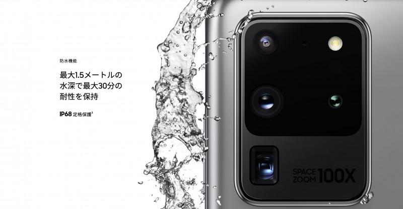 Galaxy S20の防水防塵性能