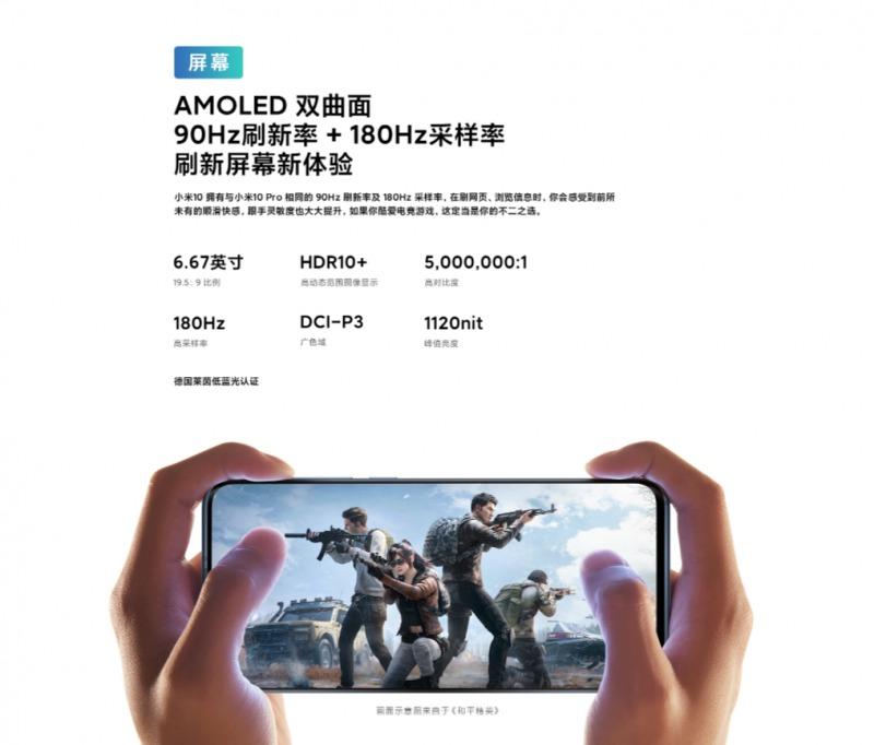Xiaomi Mi 10のディスプレイ