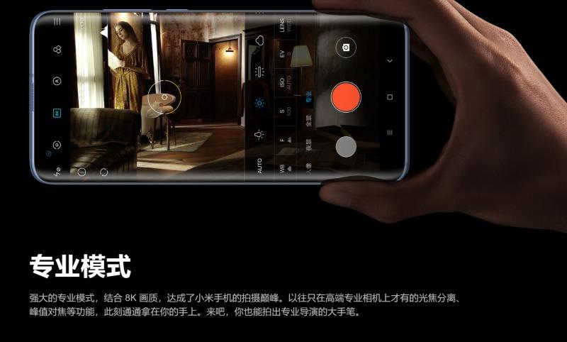 Mi 10 Proの8K撮影