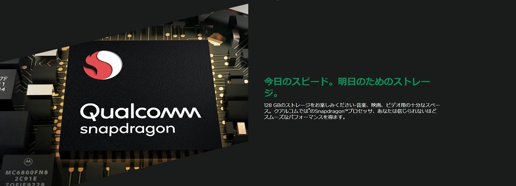 Motorola Moto G StylusのSoC紹介