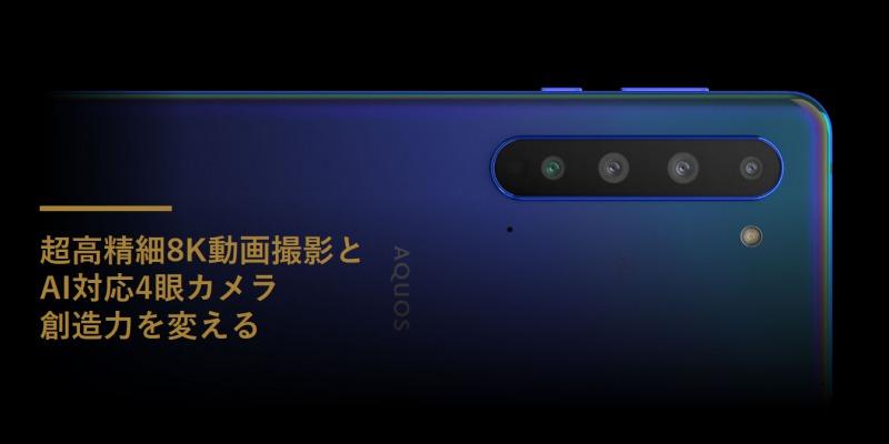 AQUOS R5Gの8K撮影