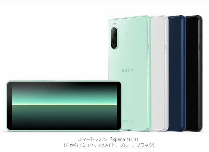 Xperia 10 カラーリング