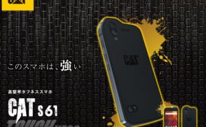 サーモグラフィーカメラなどを搭載したタフネススマホ「CAT S61」が兼松コミュニケーションズから発売