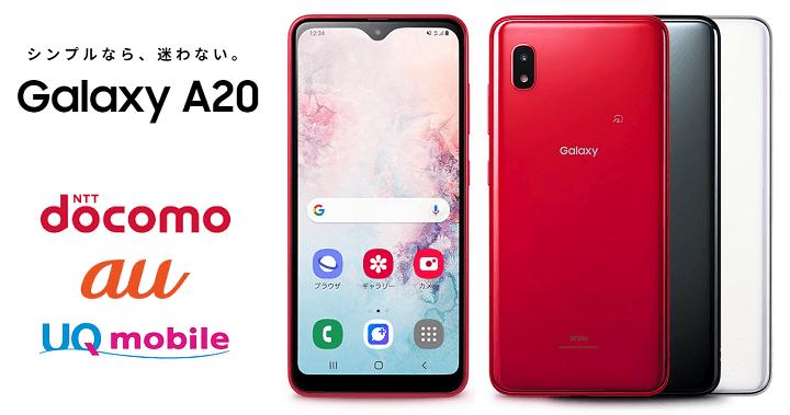 Galaxy A20 販売先
