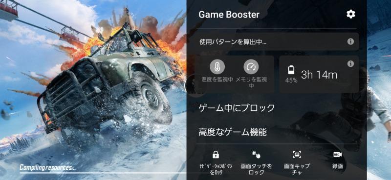 Gamebooster 設定画面のスクリーンショット