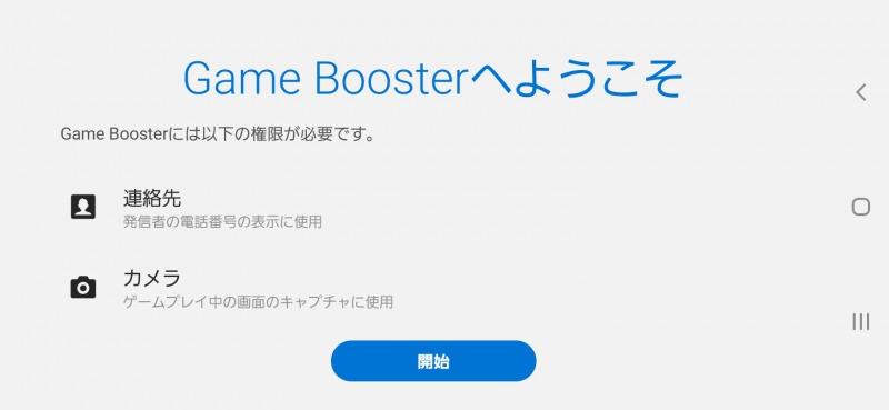 GameBooser 管理画面のスクリーンショット