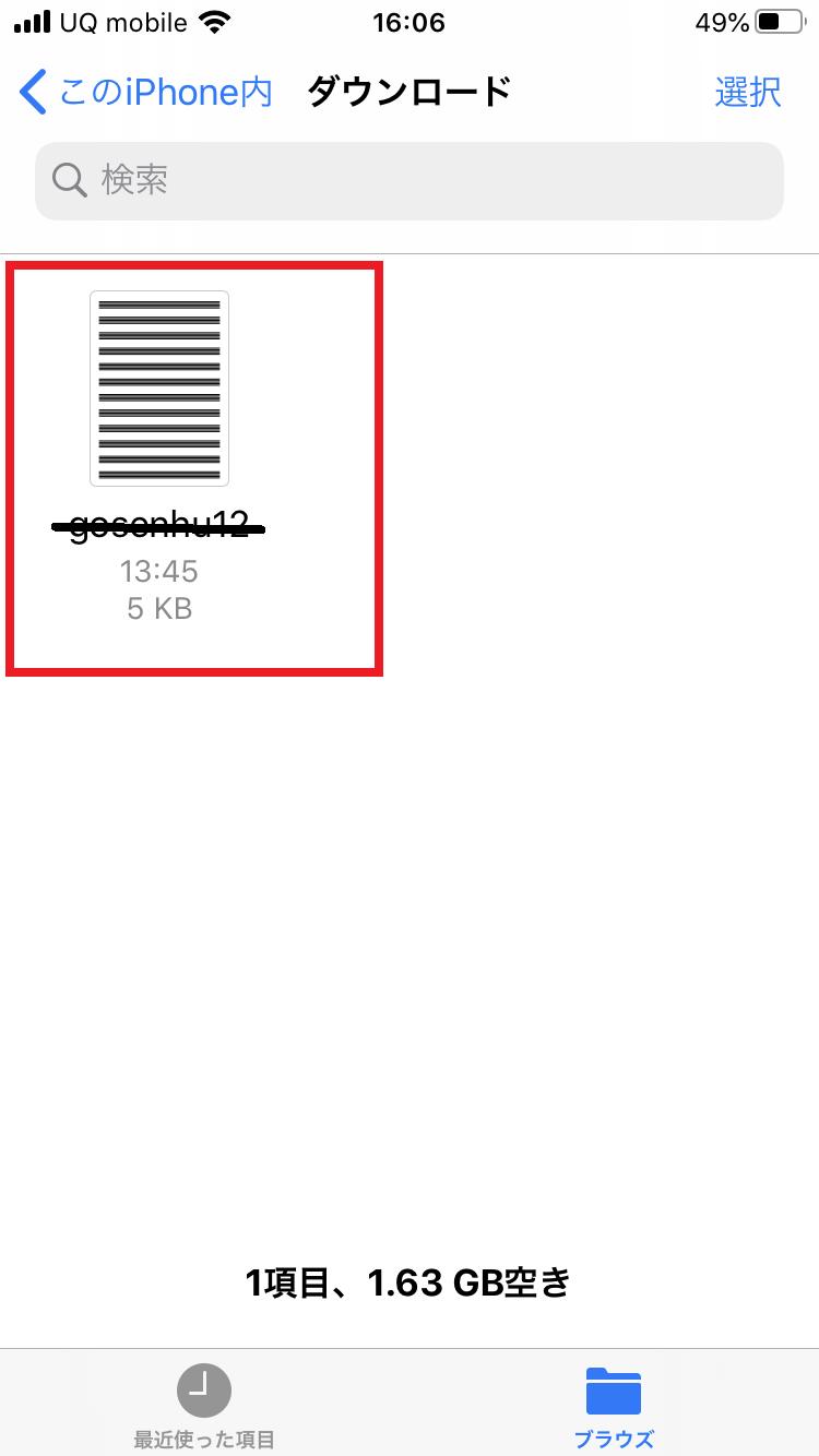 どこ iphone ファイル