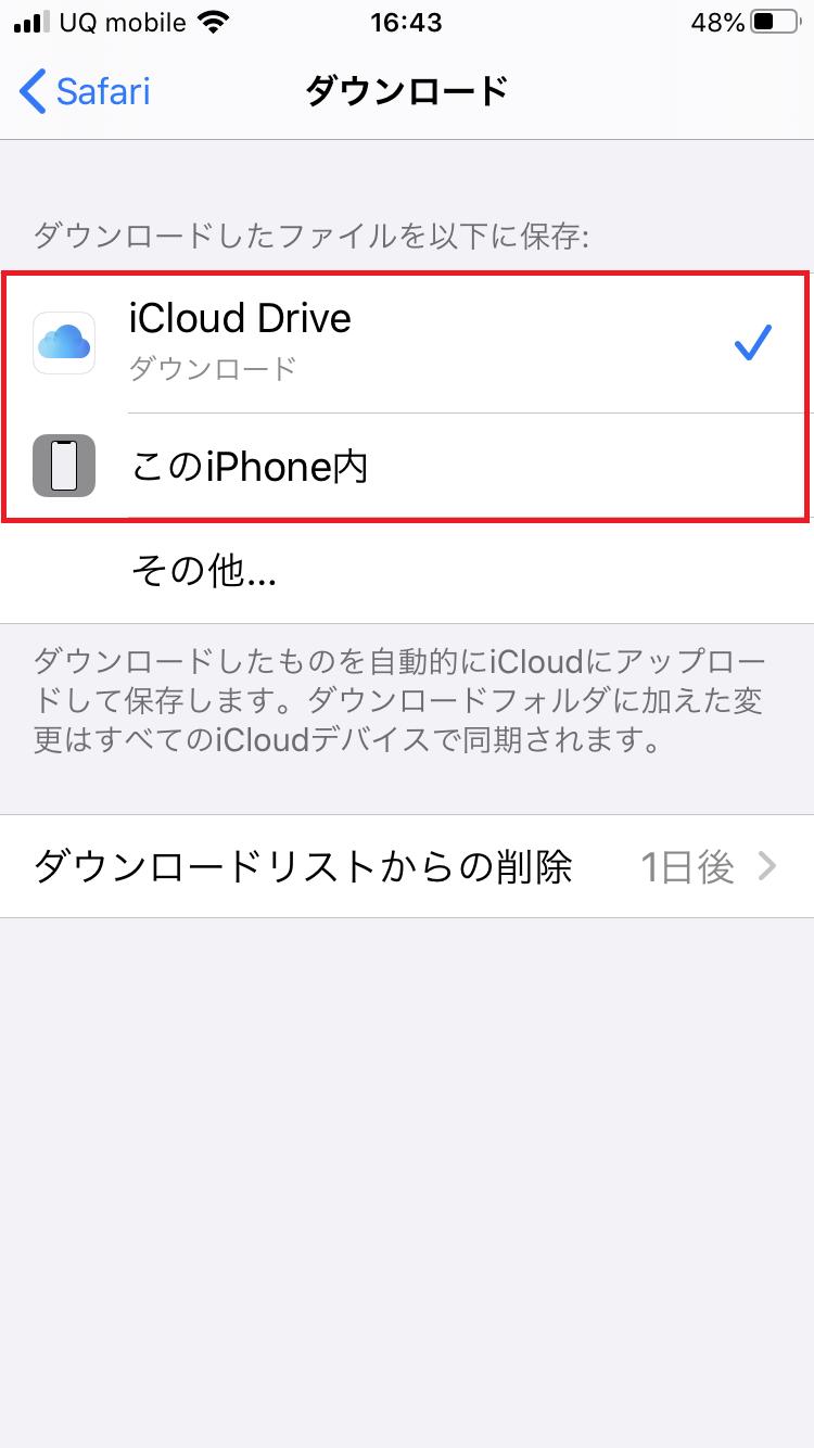 iphone内部 pdf 保存場所