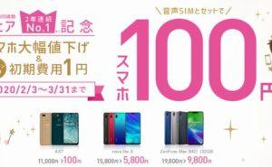 IIJmioの大特価キャンペーン