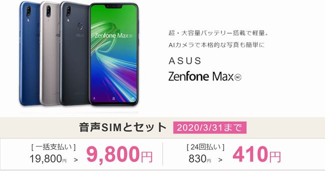 ASUS ZenFone Max(M2)