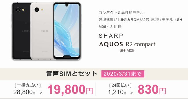 SHARP AQUOS R2 Compact