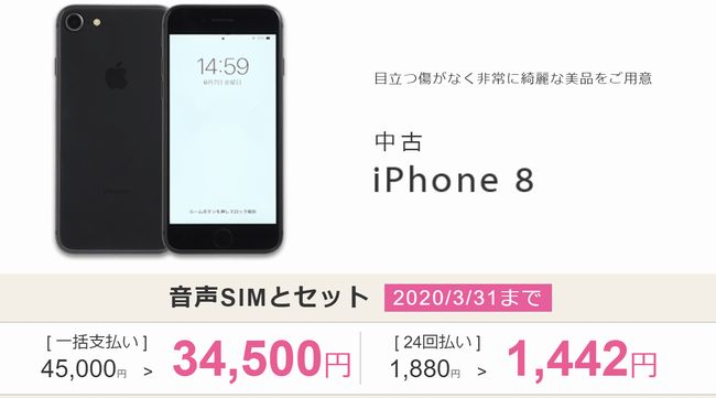 Apple iPhone 8 (64GB・ 中古 )