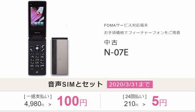 NEC N-07E(中古)