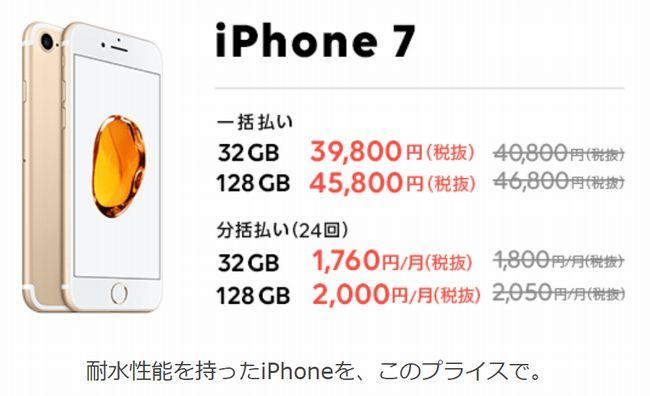 新しく取り扱うiPhone7も対象