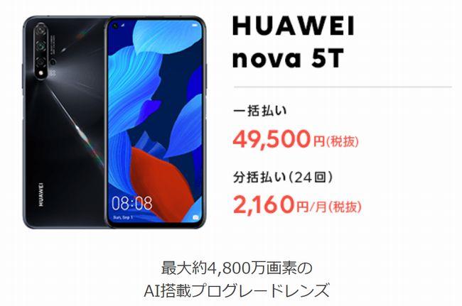 発売されたばかりの最新機種nova 5Tも