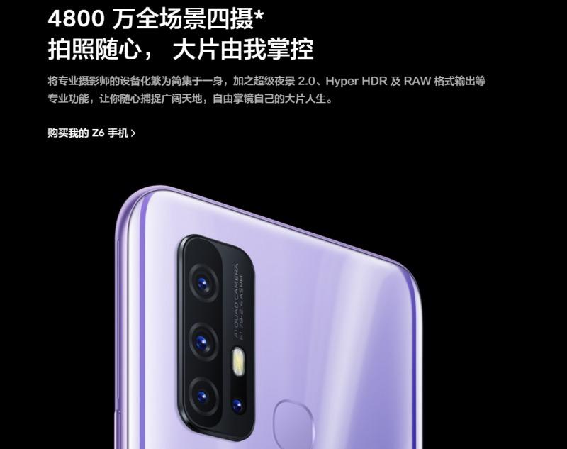 vivo Z6 5Gのカメラ