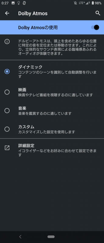 Xperia 5のDolby Atmos