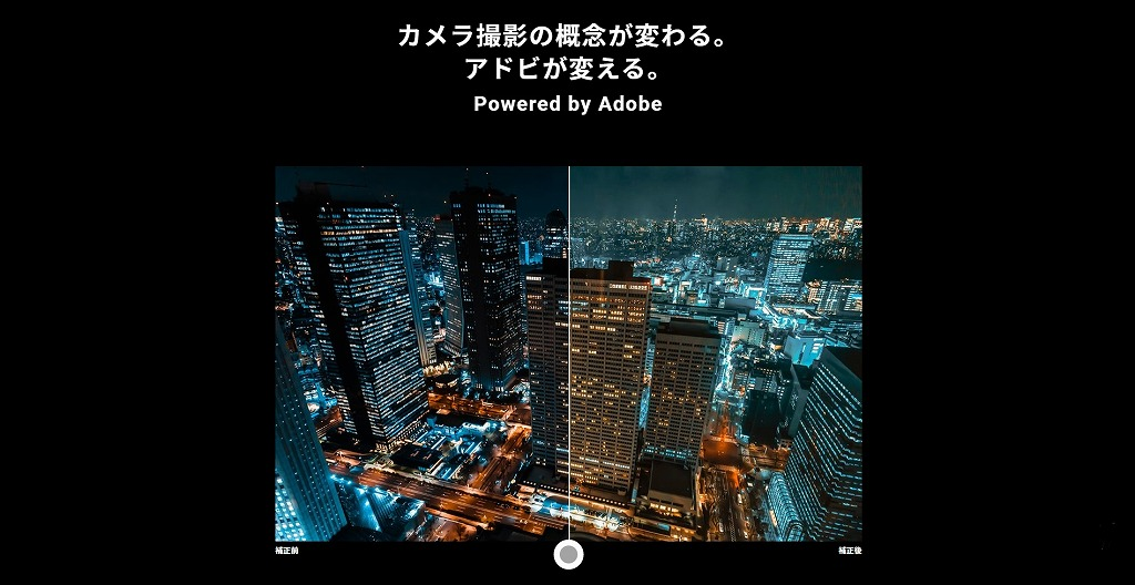 arrows 5GのAdobeによる編集