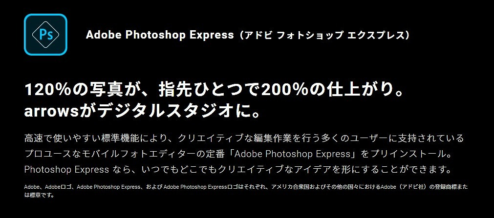 arrows 5GのAdobe Photoshop Expressの説明