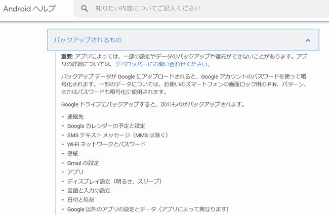 AndroidOSの標準バックアップでバックアップできるもの