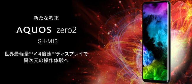 AQUOS zero2