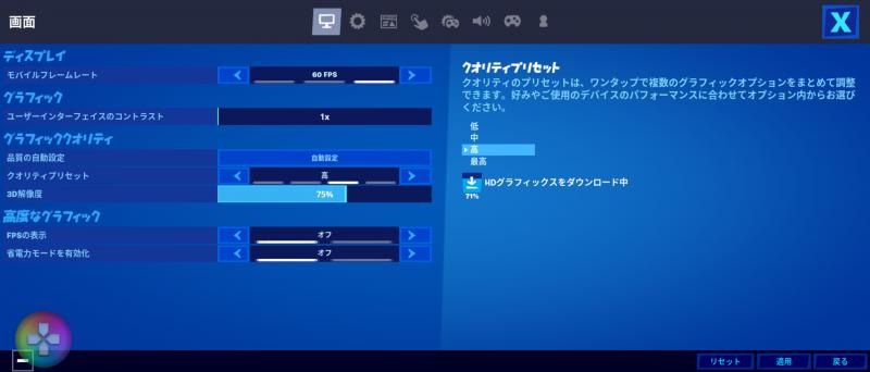 Xperia 1のゲームプレイスクリーンショット