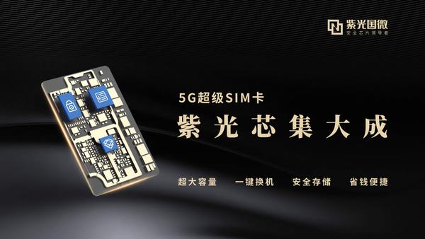 5G super SIM cardの画像