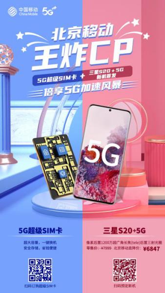 5G super SIM cardとSamsung S20+5Gのセット販売