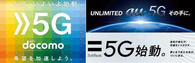5G通信サービス開始