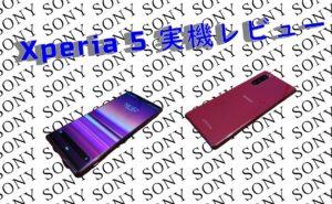 Xperia 5 実機レビュー