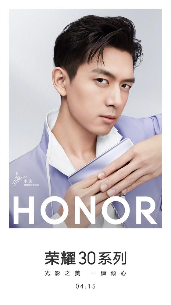 HONOR 30の公式ポスター