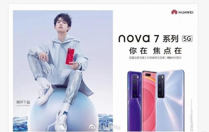 HUAWEI nova7シリーズのポスター