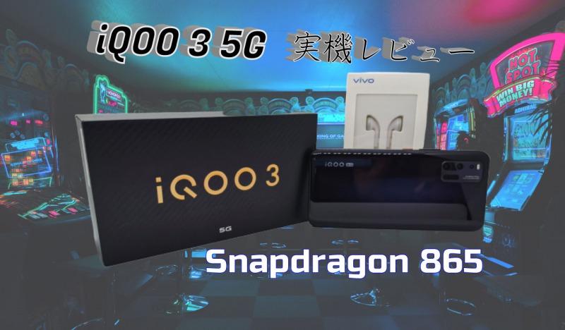 iQOO 3 5G 実機レビュー