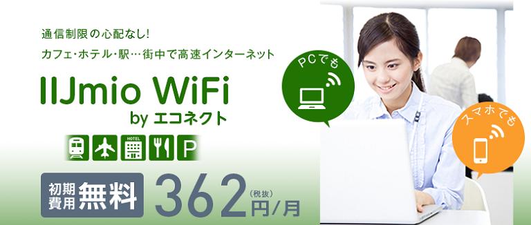 徹底解説!IIJmio WiFi by エコネクトはどんなサービス?付けたほうが良い?