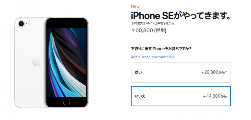 iPhone SE(第2世代)公式サイト販売ページ