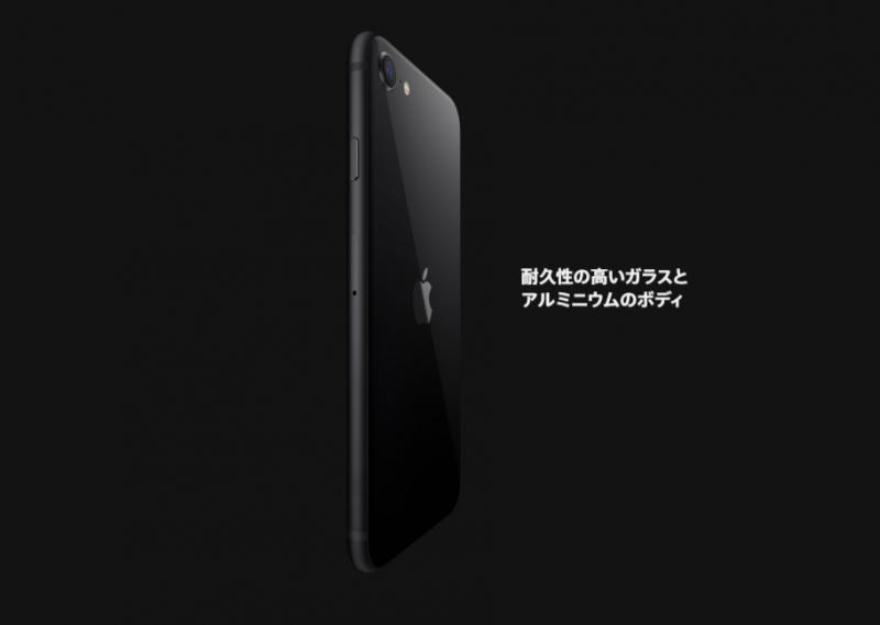 iPhone SE(第2世代)公式ページスクリーンショット