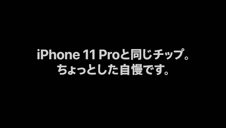 iPhone SE(第2世代)SoC