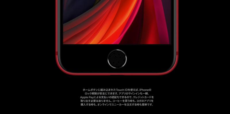 iPhone SE(第2世代)ホームボタン
