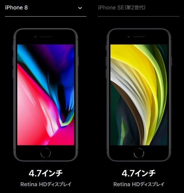 iPhone SE(第2世代)の公式ページ比較