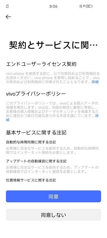 iQOO 3 5Gの初期設定画面(2)