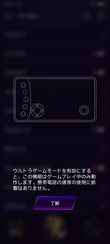 iQOO 3 5Gのウルトラゲームモードの画像(1)