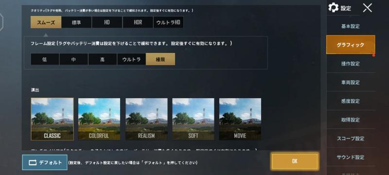 iQOO 3 5GでのPUBGプレイ画像(4)
