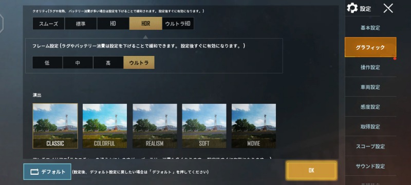 iQOO 3 5GでのPUBGプレイ画像(5)