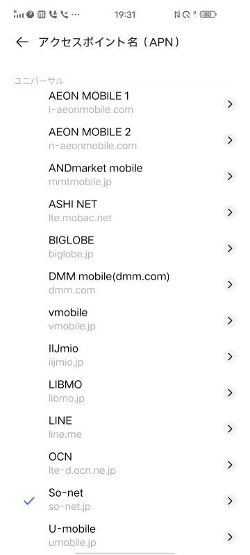 iQOO 3 5GにdocomoのSIMを挿してAPN設定を確認した画像
