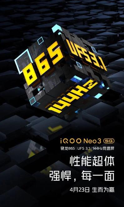 iQOO Neo 3の公式発表日